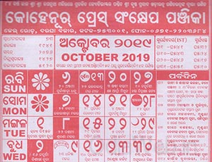 Odia Kohinoor Calendar October 2019