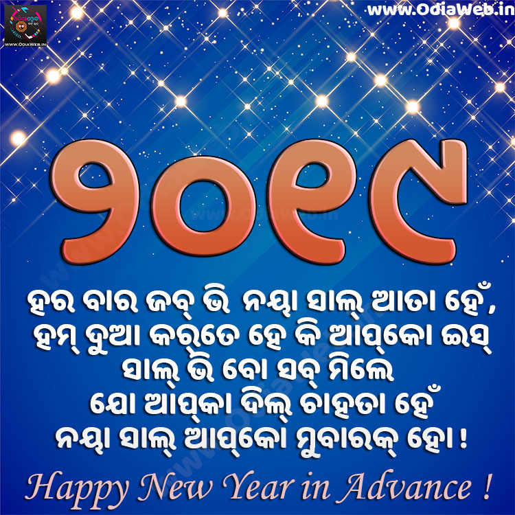 Odia New Year 2019 Sms in Advance