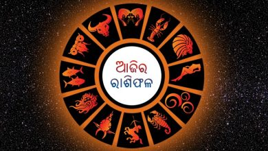 Photo of Odia Rasiphala Friday 18th Oct 2019