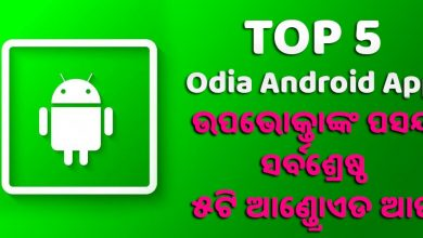 Top 5 Odia Android App