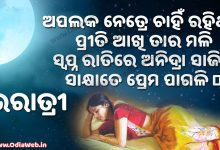 Apalaka Netre Good Night Odia Sms Image
