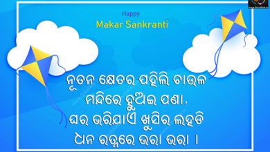 Photo of Makar Sankranti Odia Image Sms Wishes