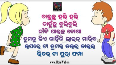 New Odia Double Meaning Shayari 2019