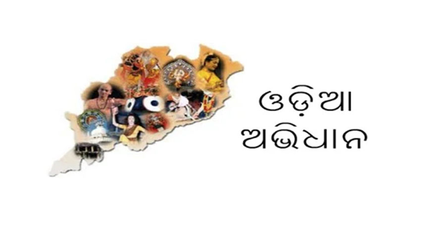 Odia Dictionary App
