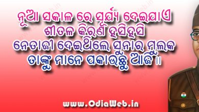 Odia Facebook Cover Photo of Netaji Subhas Chandra Bose