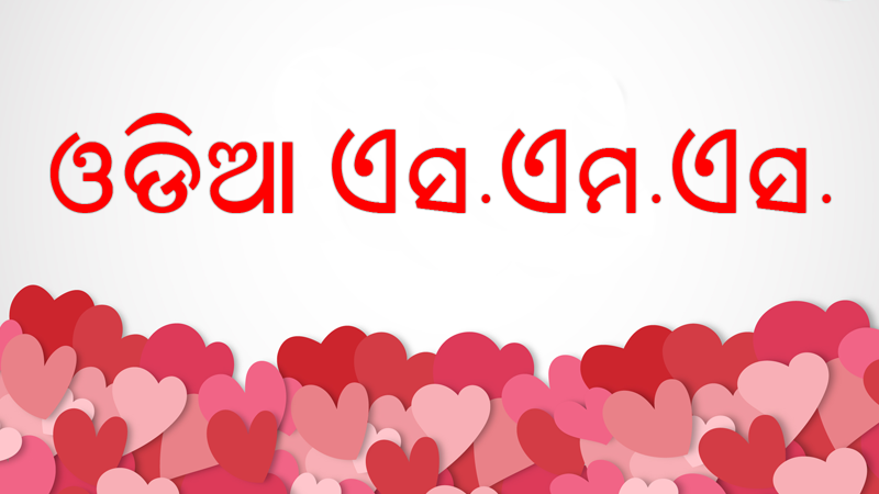 Odia Sms Collection App