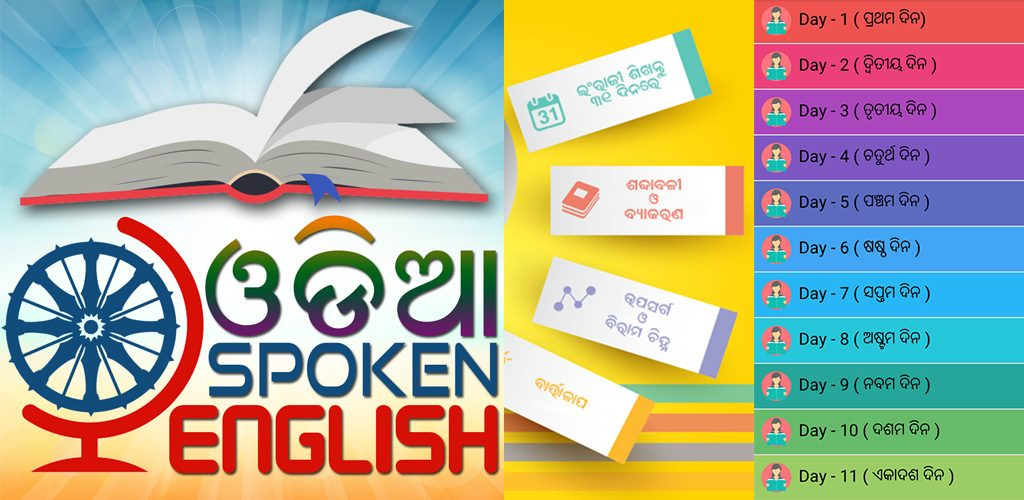 Odia Spoken English App