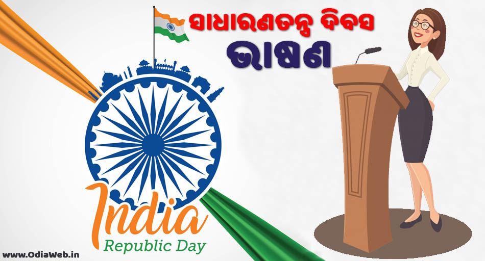 Republic Speech in Odia