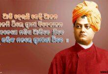 Swami Vivekananda Sms in Odia