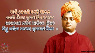 Photo of Swami Vivekananda Odia Sms, Wishes, Quotes