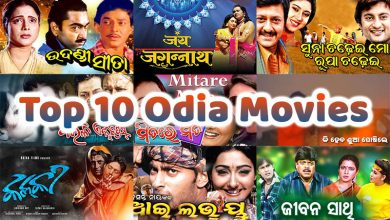 Photo of Top 10 Odia Movies that are Worth Watching