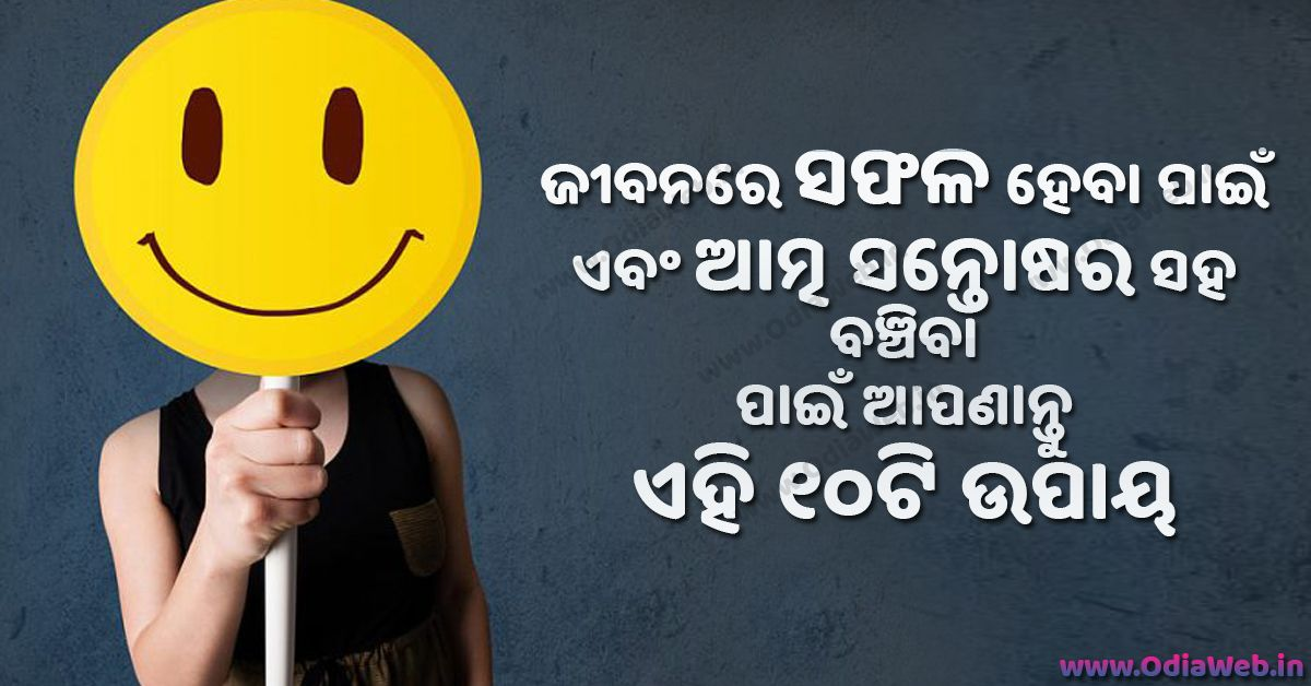 Top Facts in Odia For Success and Happiness in Odia language