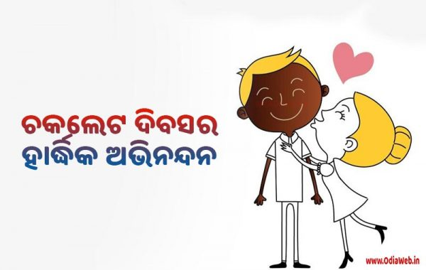 Chacolate Day Wishes in Odia