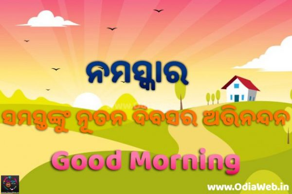 Good Morning Image in Odia Language