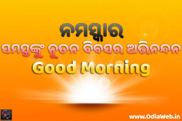 Good Morning Odia Image Download