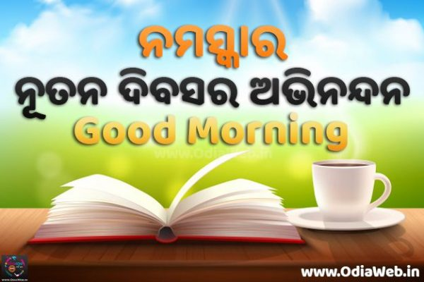 Good Morning Odia Image Wishes