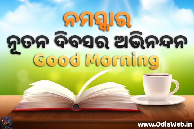 Good Morning Odia Image Wishes Odiaweb Odia Film Music Songs