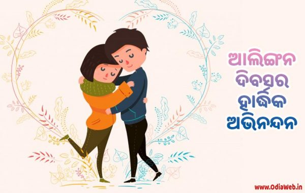 Hug Day Wishes in Odia