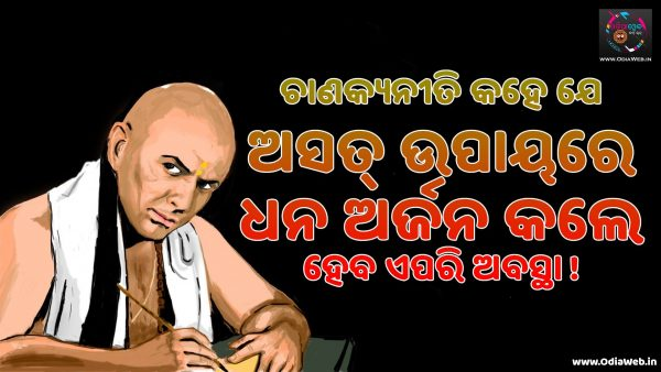 Odia Chanakya Niti Thoughts