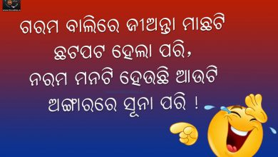 Photo of Top 5 Best Odia Comedy Shayari