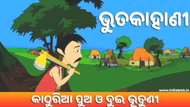 Odia Ghost Story Wood Cutter and four Ghost