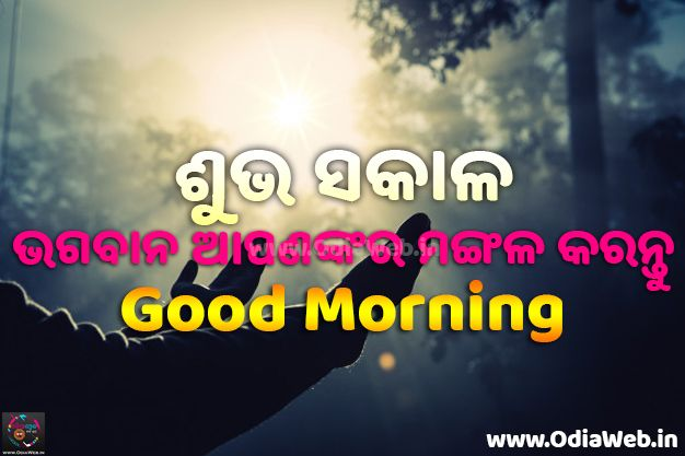 Odia Good Morning Image Share Wishes Odiaweb Odia Film Music