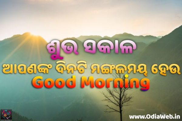 Odia Good Morning Image Status