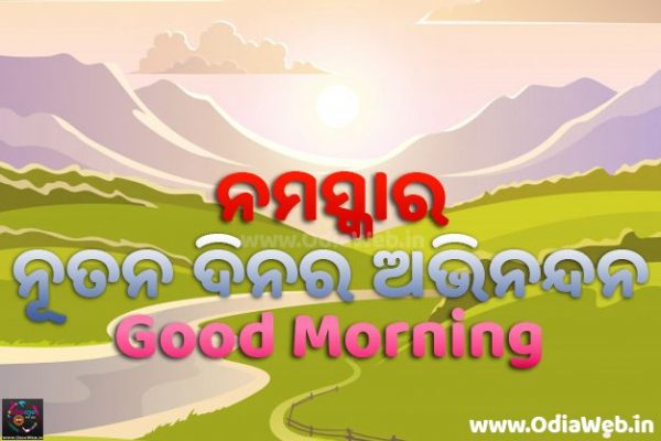 Odia Good Morning Message Image
