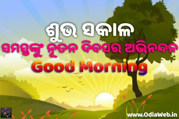 Odia Good Morning Photo Status Image