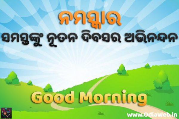 Odia Good Morning Photos