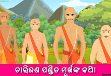 Odia Short Story Four Brahmins from Panchatantra