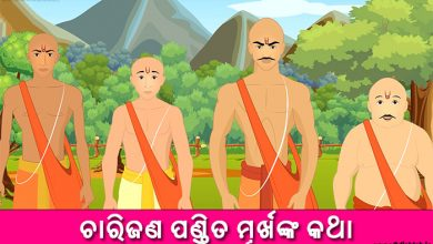 Photo of Odia Short Story Four Brahmins from Panchatantra