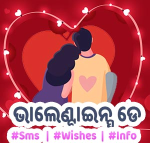Odia Valentines Day Wish