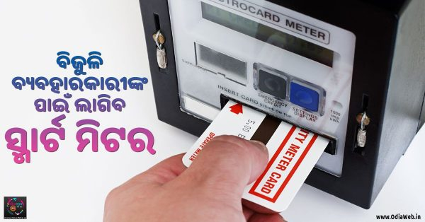 Prepaid Meter for Electricity in Odisha