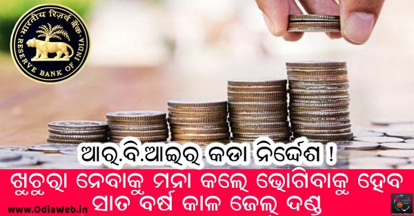 RBI Coins Rule in India and Odisha News