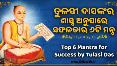 Top 6 Mantra for Success by Tulasi Das