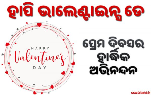 Valentines Day in Odisha