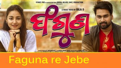 Photo of Odia Video Faguna re Jebe Dekhahela By Humane Sagar