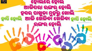 Photo of Top 2 Happy Holi Sms in Odia Language