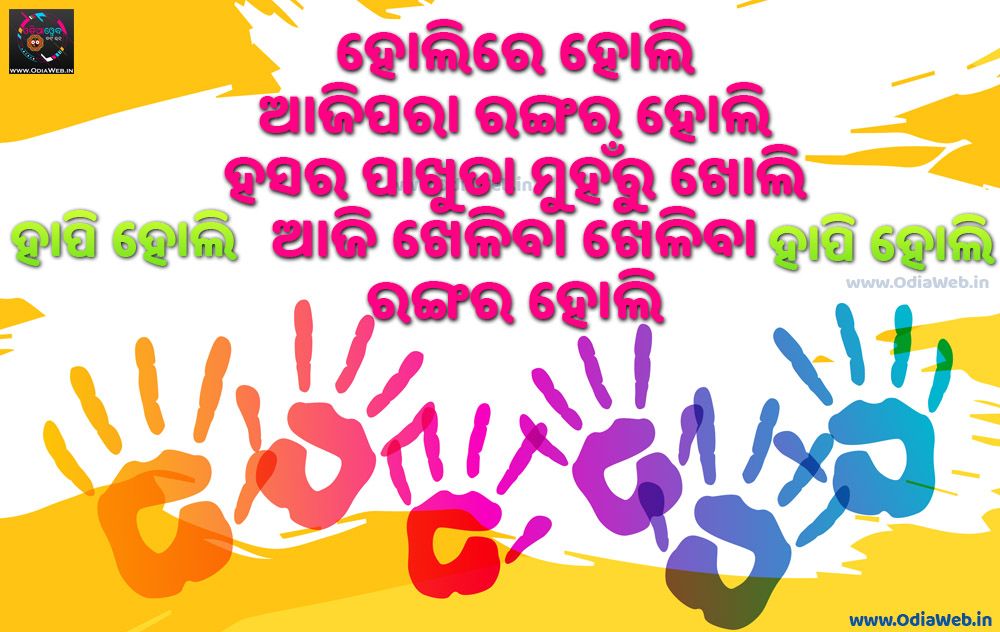 Happy Holi Sms in Odia