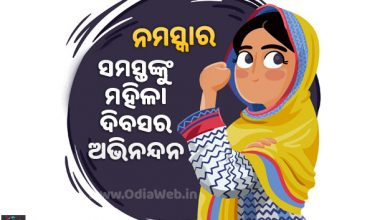 Photo of Happy Women's Day Wishes in Odia Language