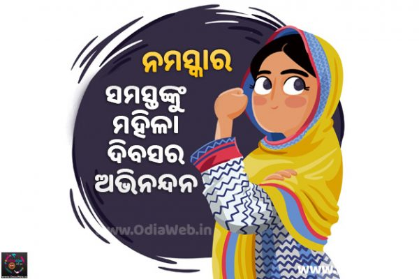 Happy Womens Day in Odia Wishes