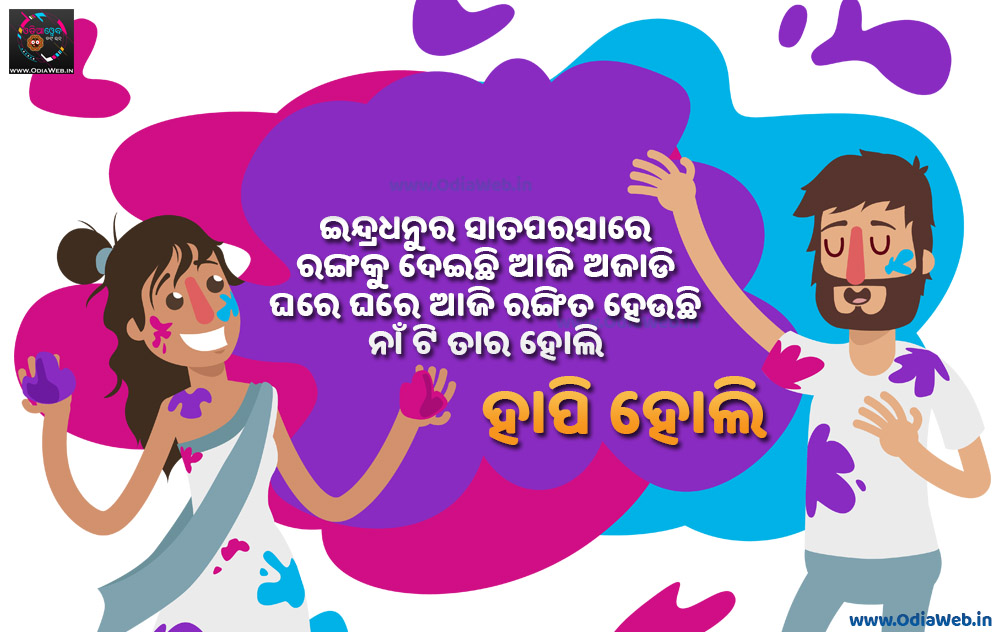 New Happy Holi Odia Sms Endradhanu