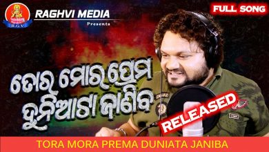 Photo of Odia Video TORA MORA PREMA DUNIATA JANIBA By Human Sagar