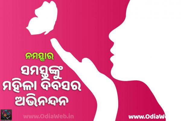 Womens Day Odia Wish Images