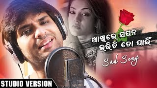 Photo of Odia Video Song Akhi Re Sapana Bharichi To Pain (Studio Version) by Swayam Padhi.