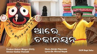 Photo of Odia Video Song Arey Chakanayana by Tuhin.
