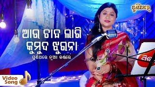Photo of Odia Video Song Aau Chanda Lagi Kumuda by Namita Agrawal.