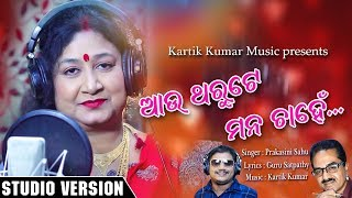 Photo of Odia Video Song Aau Tharute Mana Chahen Studio Version by Prakasini Sahu.