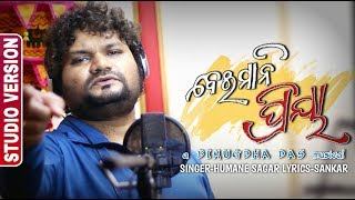 Photo of Odia Video Song Beimani Priya (Studio Version) by Human Sagar.